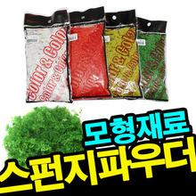 모형재료/스펀지파우더/총10색/건..